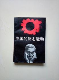 中国的反右运动