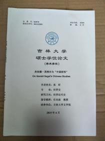 """论文:吉林大学硕士学位论文(学术学位)杰拉德•西格尔与""""中国研究"""""""