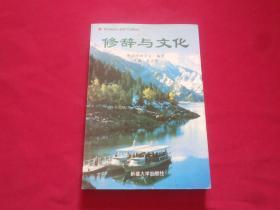 【修辞与文化】大32开本304页,2006年1版1印,只发行1000册