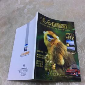 陕西自驾游手册