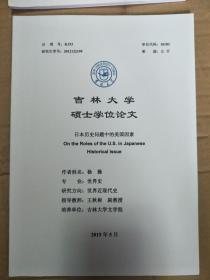 论文:吉林大学硕士学位论文 日本历史问题中的美国因素