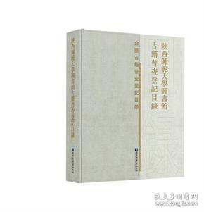 陕西师范大学图书馆及古籍整理研究所古籍普查登记目录 国家图书馆出版社