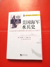 美国海军水兵史