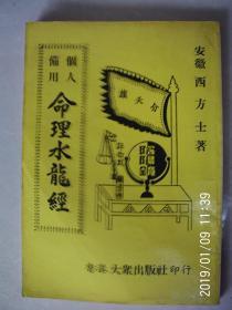 安徽 西方土   命理水龙经   70年再版  按图发货 严者勿拍 售后不退 谢谢理解!
