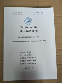 论文:吉林大学博士学位论文 昭和初期财政政策研究(1926-1936)