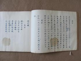 手抄稿本-狷夫录(垄上密宗隐者大德内功养生遗稿)