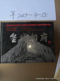 中国山西晋城皇城相府 8开本大画册