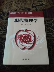 现代物理学(日文版)