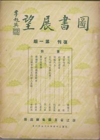 图书展望(罕见民国期刊1-10期)包刷挂