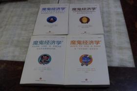 魔鬼经济学<1-4  全四册>(平装大32开  2016年6月1版1印  有描述有清晰书影供参考  该书净重近1.4公斤)