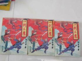 陈青云著:一剑三鹰(3册全)早期武侠小说,正版书,品相好