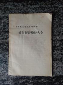 捕鱼捉鳖绝技大全(32开32页