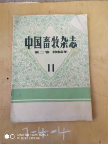 中国畜牧杂志1964年11(第二卷