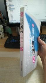 新编日语教程2    (无光盘)