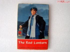 明信片成套,革命现代京剧,红灯记。1970年.