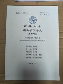 """论文:吉林大学硕士学位论文(学术学位)失内原忠雄的""""满洲""""观"""