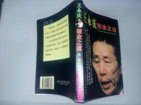 王永庆创业之道(馆藏)