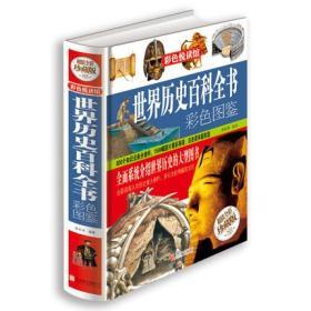世界历史百科全书彩色图鉴(超值全彩珍藏版)