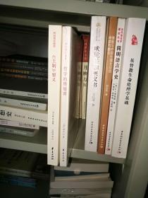 基督教生命伦理学基础68简明语言学史48佛教与中国伦理文化的冲突与融合95吠陀经和奥义书80