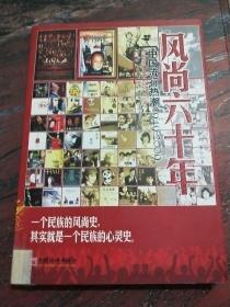 风尚六十年:中国流行热潮1949-2009