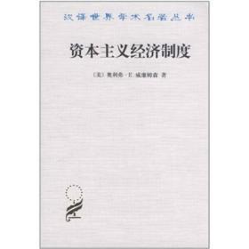 资本主义经济制度:论企业签约与市场签约