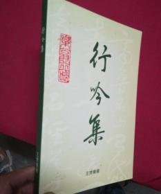 行吟集 作者 : 王齐乐 -签赠本