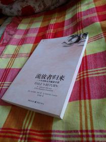 【品相全新】流放者归来:二十年代的文学流浪生涯(20世纪文学史论经典名作)