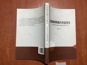 民族教育跨越与利益契合-海南省保亭自治县教育移民研究