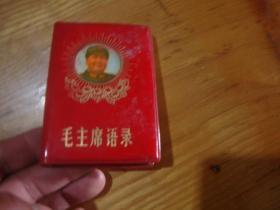 封面有毛像、漂亮、内有林彪题词、再版前言《毛主席语录》品相特好(128开