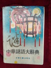 中华谜语大辞典