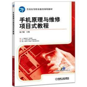 手机原理与维修项目式教程 正版 陈子聪  9787111534495