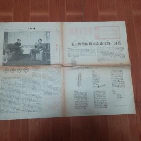 红色社员报 1978年1月1日