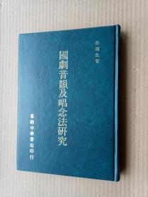 83年二版《国剧音韵及唱念法研究》(精装32开)