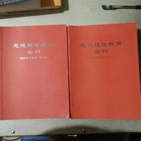 思想理论教育导刊 2008年合订本(1-6)(7-12)全年