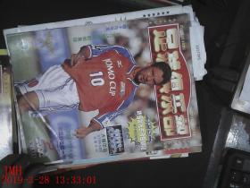 足球俱乐部2000.2
