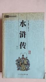 水浒传(4卷本)