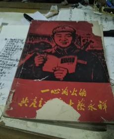 一心为公的共产主义战士蔡永祥