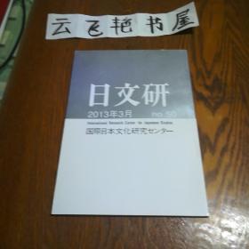 日本原版学术刊物:日文研 五十  2013年3月
