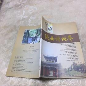 陕西诗词界2014