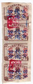 新中国汽车票类----1968年哈尔滨电车公司,加字电车票(4张)