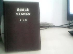 建国以来重要文献选编。第五册