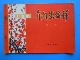1977年云南年门画缩样(第二批)