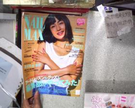 日文书:NAIL MAX(2017.8)319