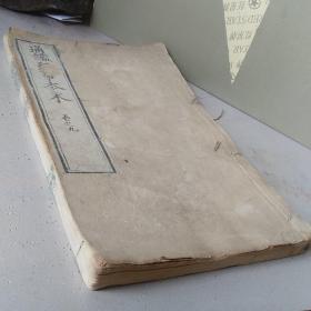 明板白棉纸《通鉴纪事本末》存一册卷九