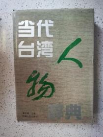 台湾当代人物