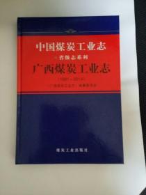 广西煤炭工业志1991-2014