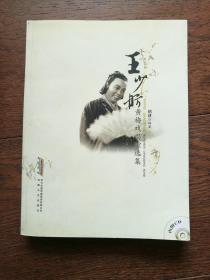 王少舫黄梅戏唱腔选集(无盘)