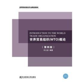 世界贸易组织(WTO)概论