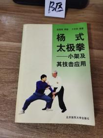 杨式太极拳:小架及其技击应用(增订本)