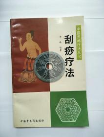 刮痧疗法(中国民间疗法丛书)